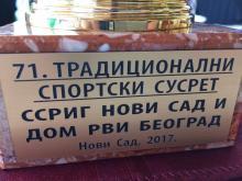 71. традиционални спортски сусрет ратних и цивилних инвалида у Новом Саду